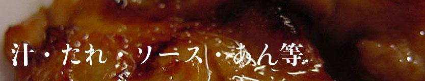 syokudo_sauce_topimage834.jpg