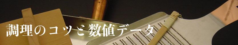 syokudo_tips_topimage834.jpg